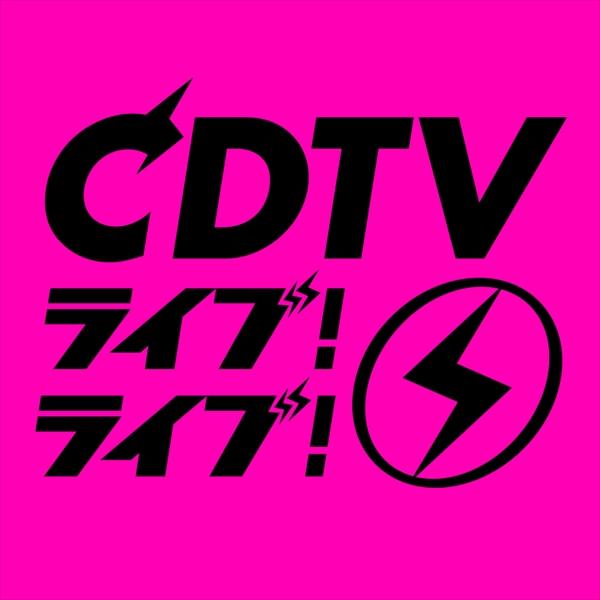 『CDTVライブ!ライブ!』
