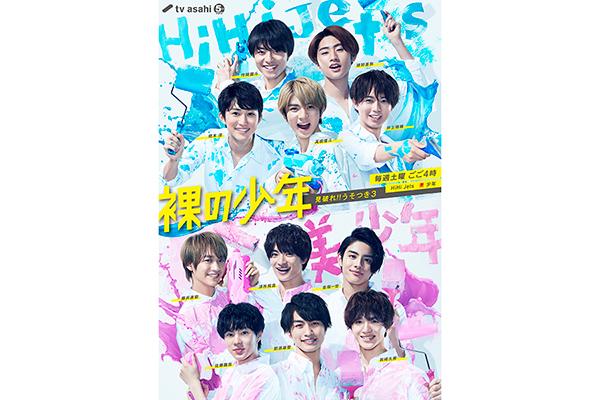 HiHi Jets&美 少年『裸の少年』新ポスター公開!【コメント全文】