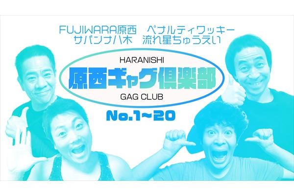 FUJIWARA原西がギャグ専門YouTubeチャンネル開設!ワッキー&サバンナ八木&ちゅうえいも参戦