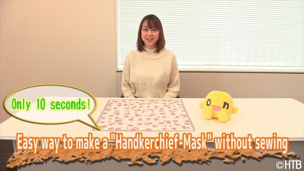 HTB公式YouTubeチャンネル「10秒でできるハンカチマスク」英語版