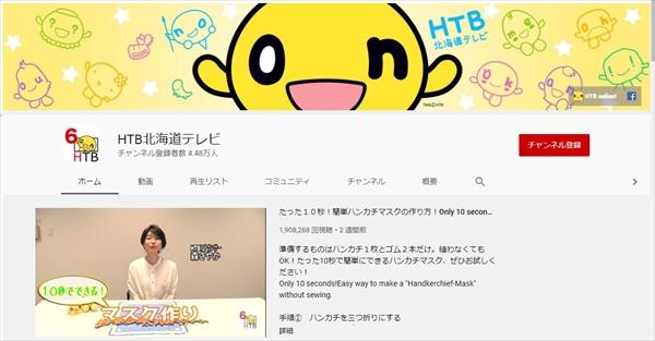 HTB公式YouTubeチャンネル