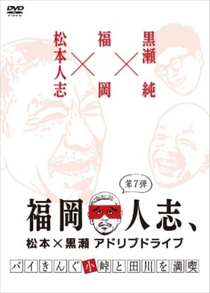 『福岡人志、松本×黒瀬アドリブドライブ』
