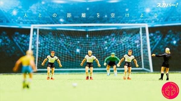 「#サッカーが待ちきれない」オリジナル壁紙