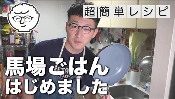 YouTubeチャンネル「馬場ごはん」