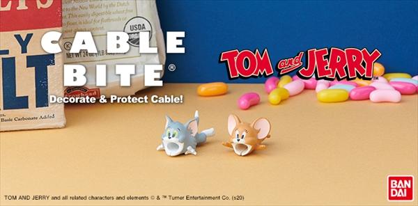 『トムとジェリー』CABLE BITEに