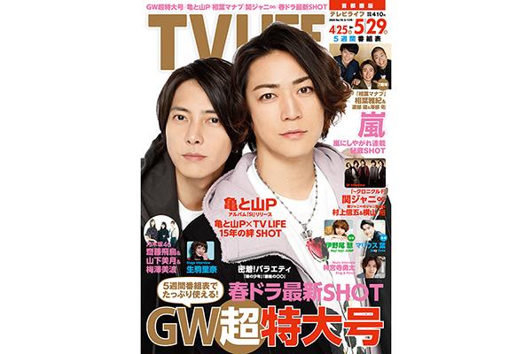 表紙は亀と山P!GW超特大号!テレビライフ10号4月22日(水)発売