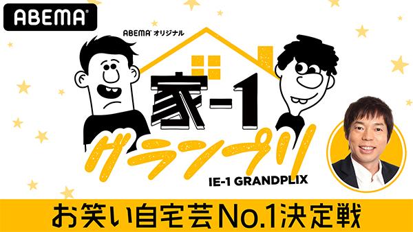 『家-1グランプリ』