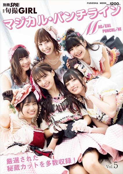 『別冊SPA!旬撮GIRL Vol.5マジカル・パンチライン』