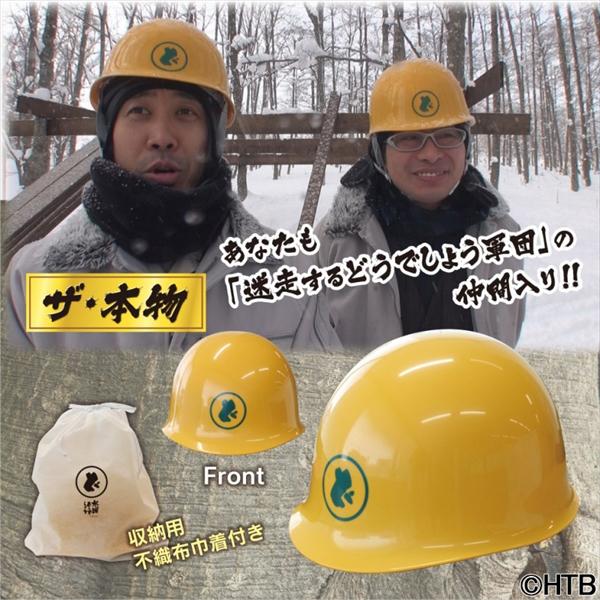水曜どうでしょう○ど ヘルメット(不織布巾着付)