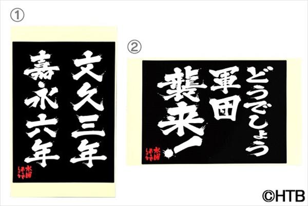 水曜どうでしょう 原付日本列島制覇名セリフステッカー【復刻】