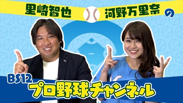 『里崎智也と河野万里奈のBS12プロ野球チャンネル』