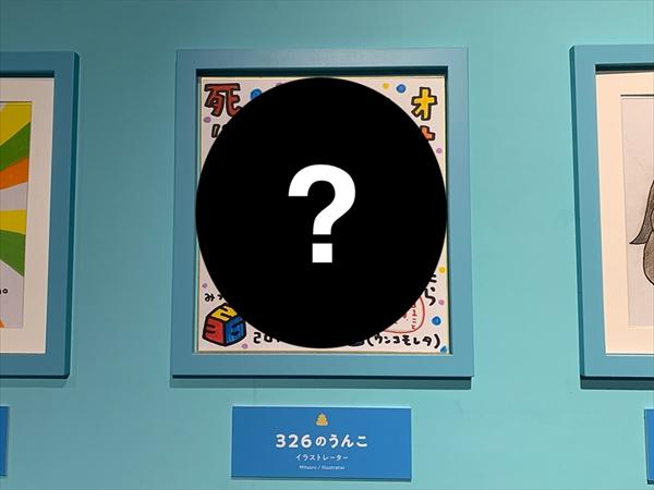 「うんこミュージアム オンライン」