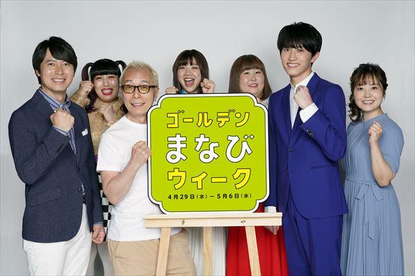 所ジョージ・杉野遥亮が『ZIP!』『スッキリ』など生出演「ゴールデンまなびウィーク」開幕