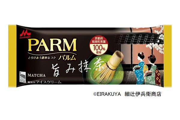 『PARM(パルム)旨み抹茶』