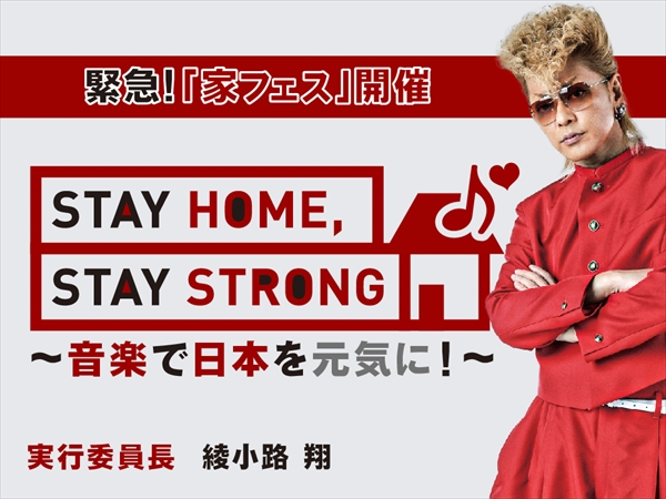 ✅STAY HOME,STAY STRONG 動画 2020年5月6日 200506
