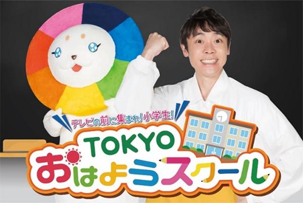 『TOKYO おはようスクール』