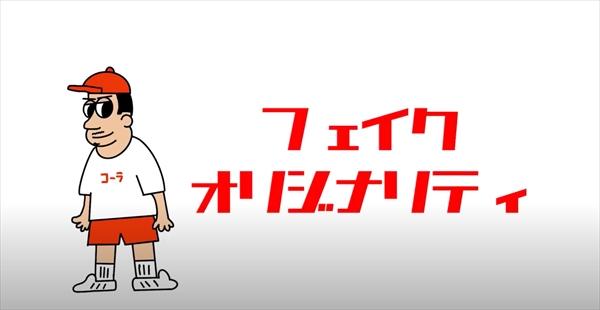 木村昴「フェイクオリジナリティ」