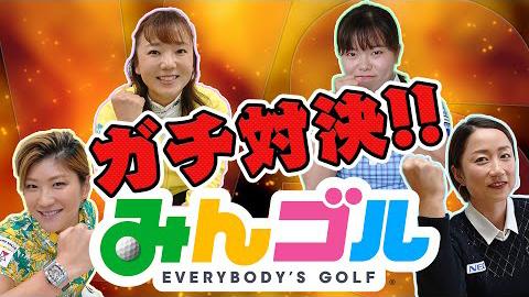 有村智恵ら女子プロゴルファー4人が『みんゴル』でガチ対決!