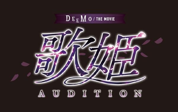 『DEEMO THE MOVIE 歌姫オーディション~令和歌姫プロジェクト~』