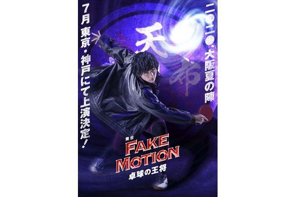 『FAKE MOTION -卓球の王将-』舞台化が決定!荒牧慶彦、染谷俊之ら出演