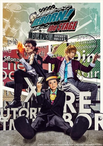 舞台「『家庭教師ヒットマンREBORN!』the STAGE-隠し弾(SECRET BULLET)-」