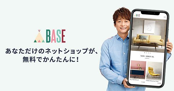 『BASE』CM