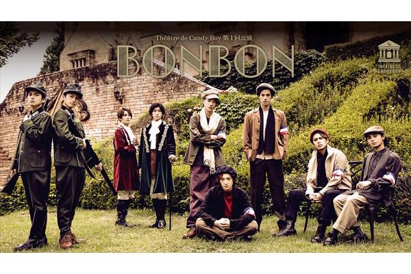 Candy Boy初の舞台公演『BONBON』が期間限定で無料配信