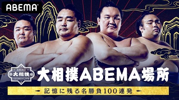 『大相撲ABEMA場所』