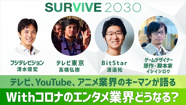 『SURVIVE2030』