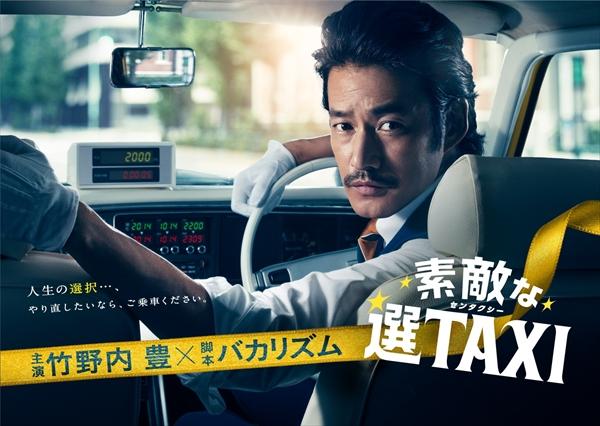 『素敵な選TAXI 特別編』