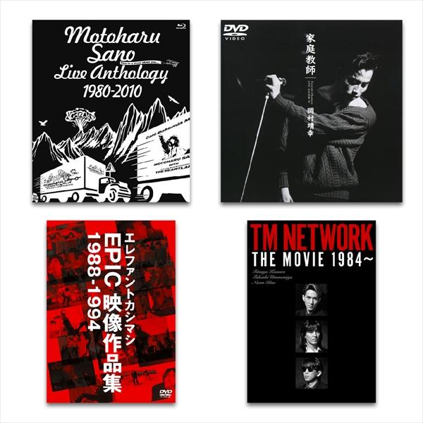 佐野元春、岡村靖幸、エレカシ、TM NETWORKの貴重ライブ映像を無料配信