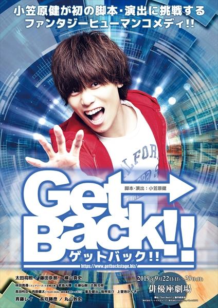 『Get Back!!』