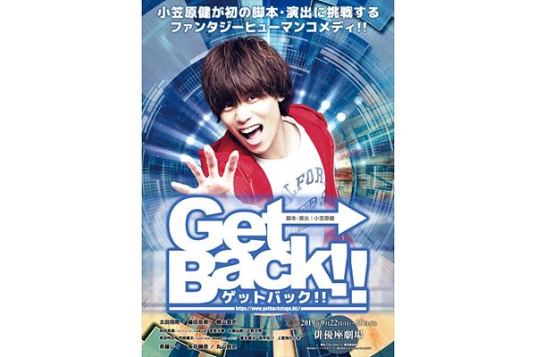 太田将熙主演、小笠原健の初脚本・演出舞台『Get Back!!』ニコ動で振り返り上映