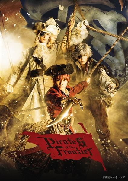 「劇団シャイニング from うたの☆プリンスさまっ♪『Pirates of the Frontier』」