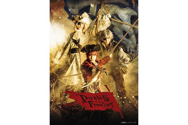 舞台「劇団シャイニング from うたの☆プリンスさまっ♪『Pirates of the Frontier』」5・25テレビ初放送