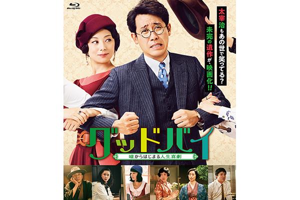 大泉洋×小池栄子W主演「グッドバイ〜嘘からはじまる人生喜劇〜」BD&DVD発売決定