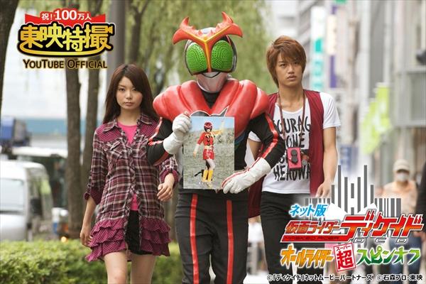 『ネット版 仮面ライダーディケイド オールライダー超スピンオフ』5・23より無料配信