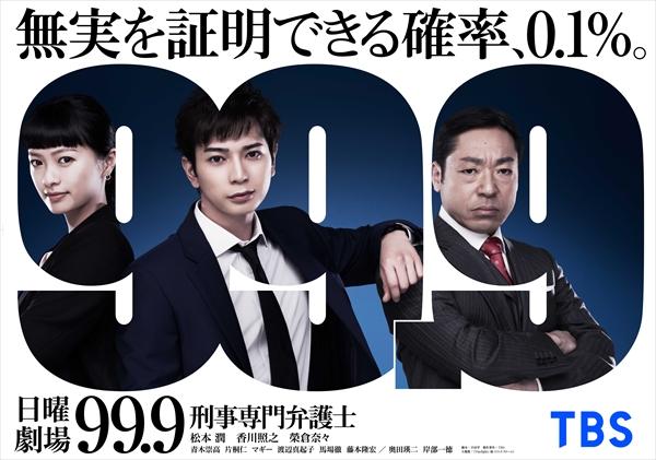 『99.9‐刑事専門弁護士‐SEASONⅠ』