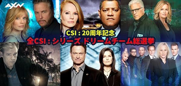 「全CSI:シリーズ ドリームチーム総選挙」