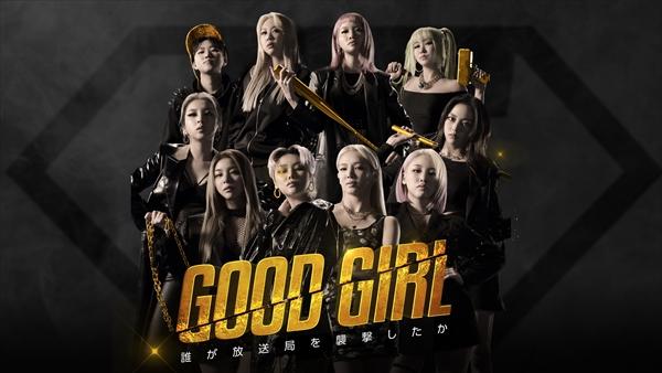 『GOOD GIRL:誰が放送局を襲撃したか』