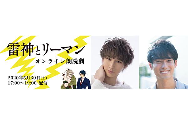 オンライン朗読劇『雷神とリーマン』に舞台版キャストのTakuya、聖矢が出演
