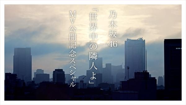 乃木坂46「世界中の隣人よ」MV公開記念特番