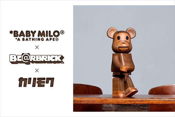 「BE@RBRICK カリモク BABY MILO©」