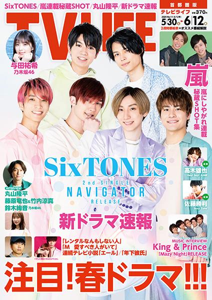 テレビライフ11号(表紙・SixTONES)