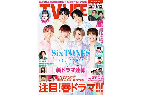 表紙はSixTONES!注目!春ドラマ!!!テレビライフ11号5月27日(水)発売