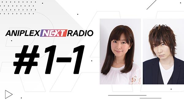 茅野愛衣&前野智昭がパーソナリティ!『ANIPLEX NEXT RADIO』配信開始