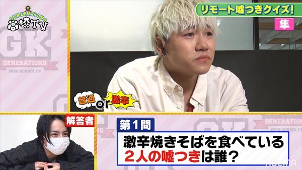 『GENE高TV』白濱亜嵐がメンバーもびっくりの名推理!