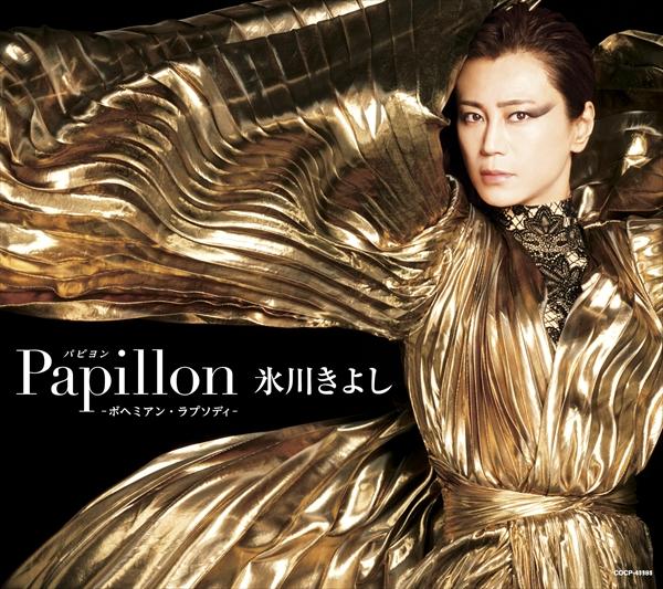 氷川きよし「Papillon(パピヨン)-ボヘミアン・ラプソディ-」通常盤
