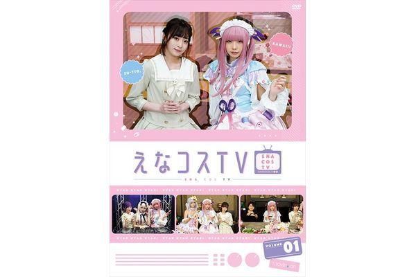 『えなコスTV』DVD第1巻のジャケット&店舗別特典ブロマイド画像が解禁!