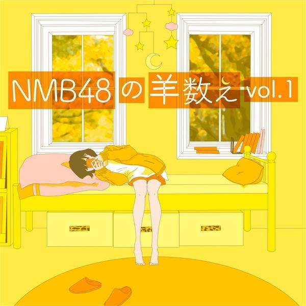 「NMB48の羊数え」